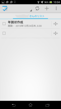 Screenshot_2015-12-21-10-04-46.png
