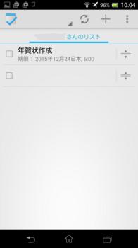 Screenshot_2015-12-21-10-04-46.png