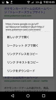 Screenshot_2017-01-22-10-05-20.png