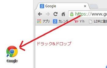 Chromeのショートカットをデスクトップに作成する方法